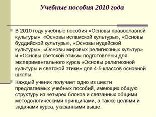 Учебные пособия 2010 года В 2010 году учебные пособия «Основы православной ку