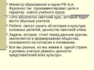 Министр образования и науки РФ А.А. Фурсенко так прокомментировал цели и хар