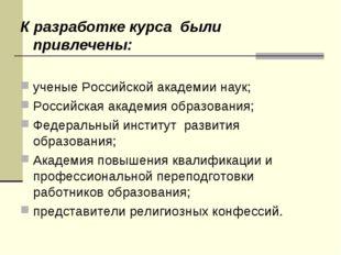 К разработке курса были привлечены: ученые Российской академии наук; Российс