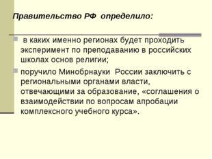 Правительство РФ определило: в каких именно регионах будет проходить экспери