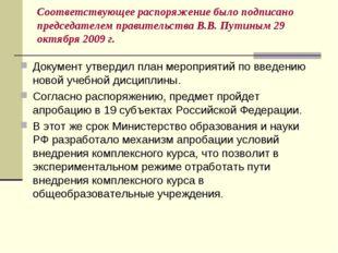 Соответствующее распоряжение было подписано председателем правительства В.В.
