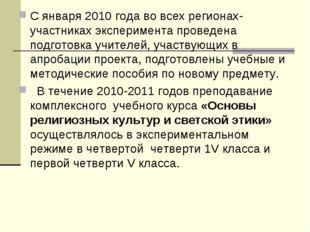 С января 2010 года во всех регионах-участниках эксперимента проведена подгото
