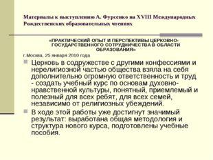 Материалы к выступлению А. Фурсенко на ХVIII Международных Рождественских обр