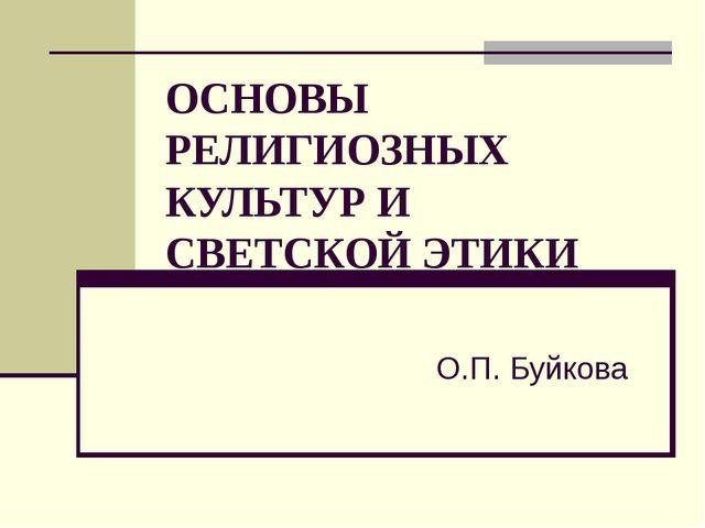 ОСНОВЫ РЕЛИГИОЗНЫХ КУЛЬТУР И СВЕТСКОЙ ЭТИКИ О.П. Буйкова