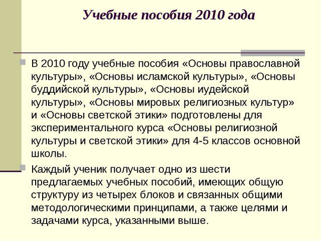 Учебные пособия 2010 года В 2010 году учебные пособия «Основы православной ку...