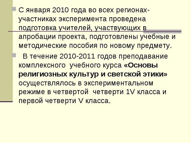С января 2010 года во всех регионах-участниках эксперимента проведена подгото...