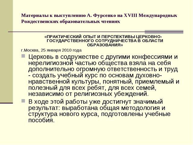 Материалы к выступлению А. Фурсенко на ХVIII Международных Рождественских обр...