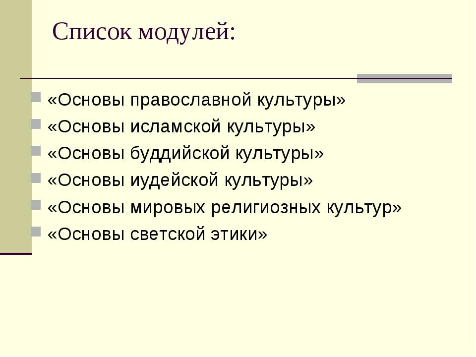 Список модулей: «Основы православной культуры» «Основы исламской культуры» «О...
