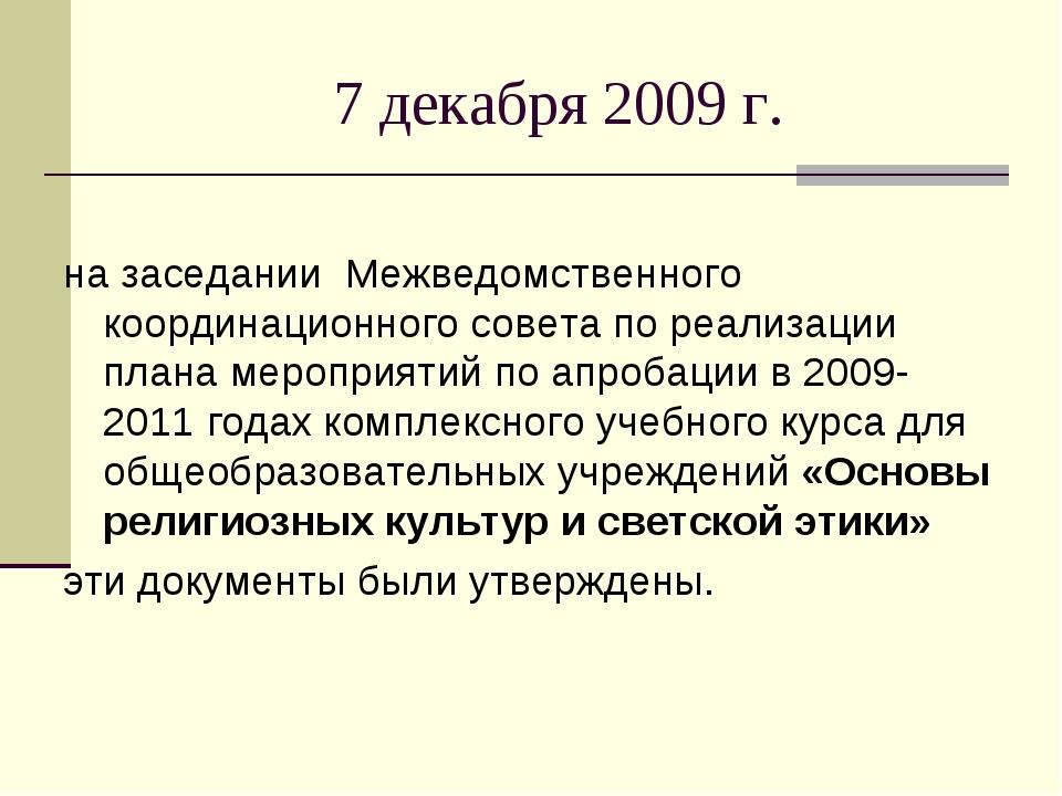 7 декабря 2009 г. на заседании Межведомственного координационного совета по...