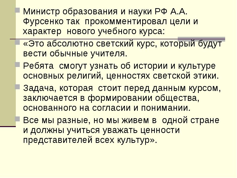 Министр образования и науки РФ А.А. Фурсенко так прокомментировал цели и хар...