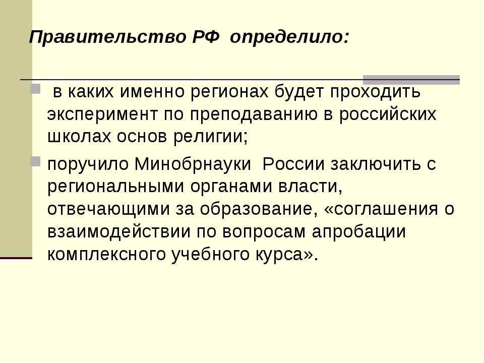 Правительство РФ определило: в каких именно регионах будет проходить экспери...