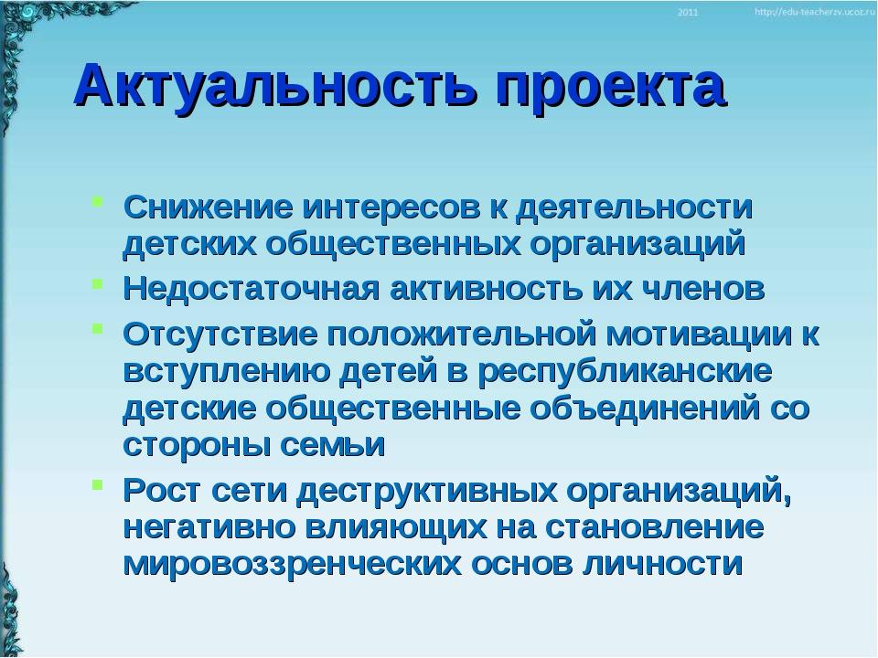 Актуальность проекта Снижение интересов к деятельности детских общественных о...