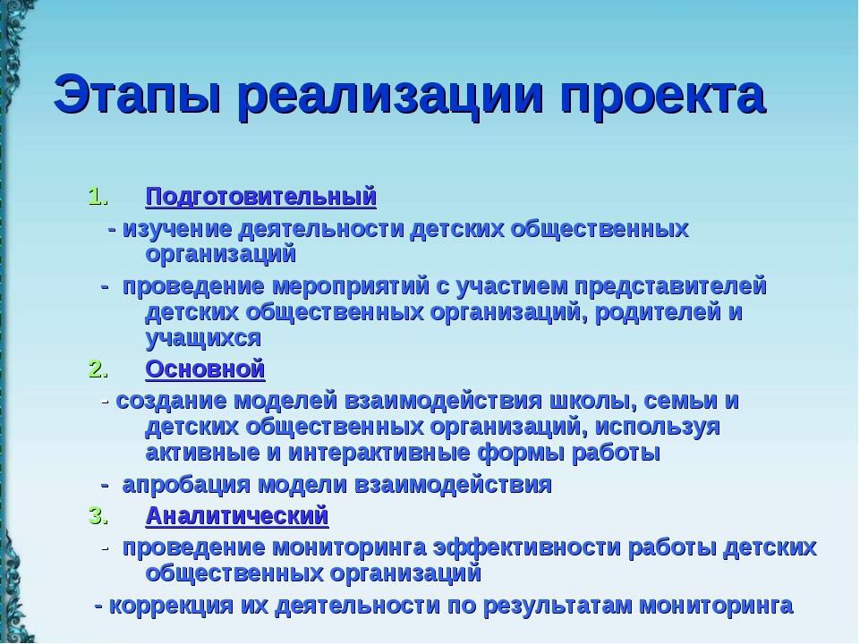 Этапы реализации проекта Подготовительный - изучение деятельности детских общ...