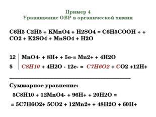 Пример 4 Уравнивание ОВР в органической химии С6Н5 C2H5+ KMnO4+ H2SO4= С6Н