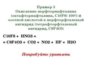 Пример 5 Окисление перфторнафталина (октафторнафталина, C10F8) 100%-й азотной