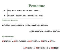 Решение 38 Cr3O102-+ 20H++ 9e-= 3Cr3++ 10H2O 9 2C4H3N + 16H2O - 38e-