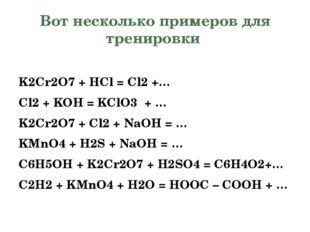 Вот несколько примеров для тренировки 23.10.2015 Семинар учителей химии Шпако