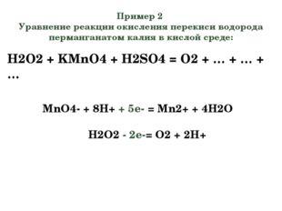 Пример 2 Уравнение реакции окисления перекиси водорода перманганатом калия в