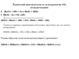 Выносим множители и складываем обе полуреакции: 2 MnO4-+ 8H++ 5e-= Mn2++