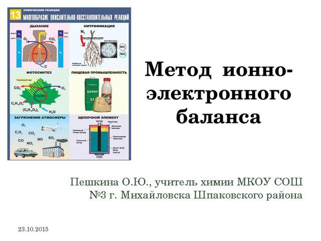 Метод ионно-электронного баланса Пешкина О.Ю., учитель химии МКОУ СОШ №3 г. М...