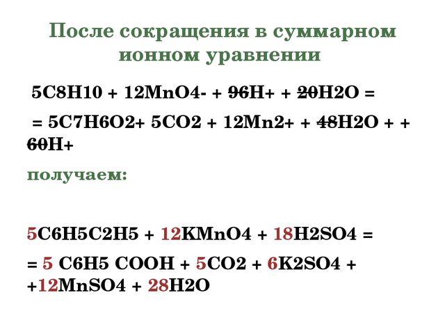 После сокращения в суммарном ионном уравнении 5C8H10+ 12MnO4-+ 96H++ 20H2O...