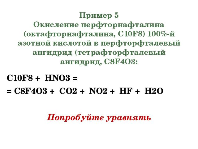 Пример 5 Окисление перфторнафталина (октафторнафталина, C10F8) 100%-й азотной...