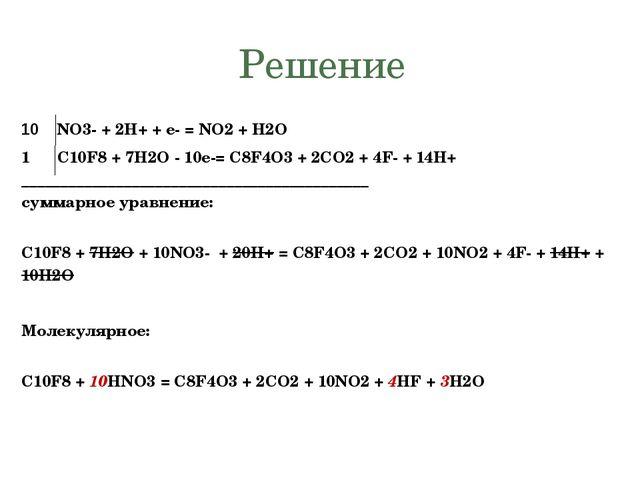Решение  10 NO3-+ 2H++ e-= NO2+ H2O 1 C10F8+ 7H2O - 10e-= C8F4O3+ 2C...