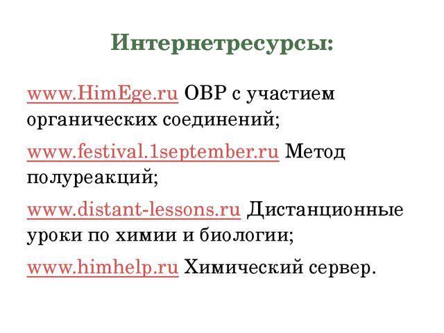Интернетресурсы: www.HimEge.ru ОВР с участием органических соединений; www.fe...