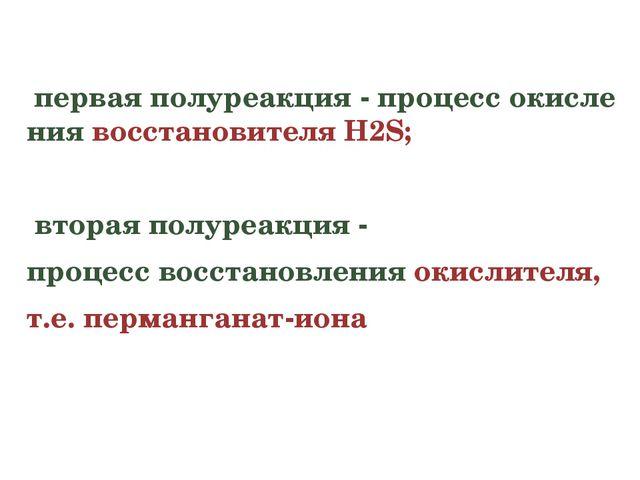 перваяполуреакция-процессокислениявосстановителяН2S; втораяполуреак...