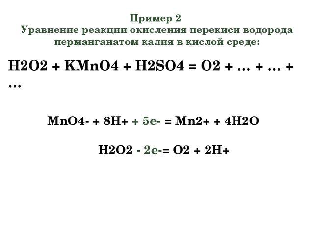 Пример 2 Уравнение реакции окисления перекиси водорода перманганатом калия в...