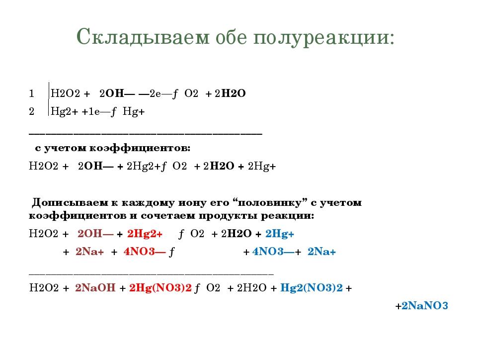 Складываем обе полуреакции: 1  H2O2+ 2OH——2e—→ O2+ 2H2O 2 Hg2++1e—...
