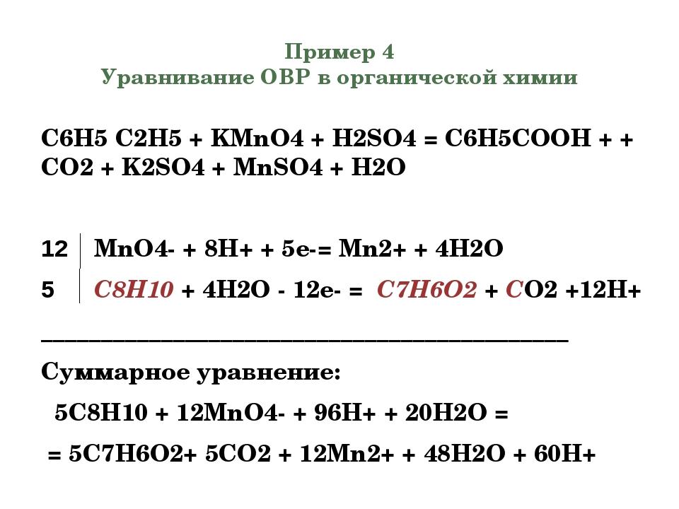 Пример 4 Уравнивание ОВР в органической химии С6Н5 C2H5+ KMnO4+ H2SO4= С6Н...