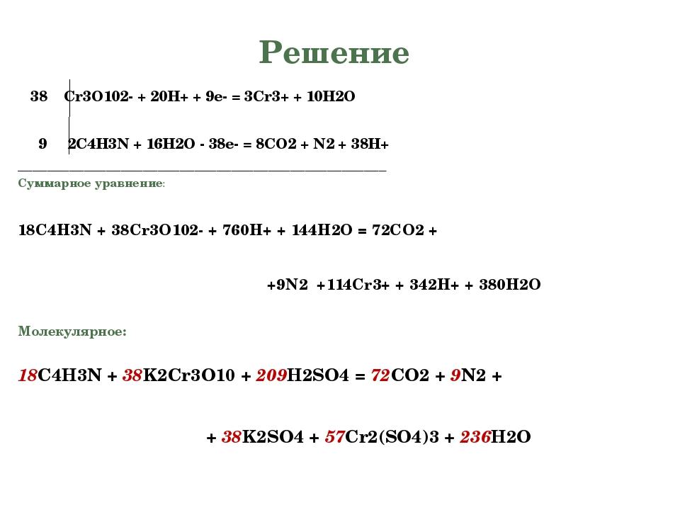 Решение 38 Cr3O102-+ 20H++ 9e-= 3Cr3++ 10H2O 9 2C4H3N + 16H2O - 38e-...
