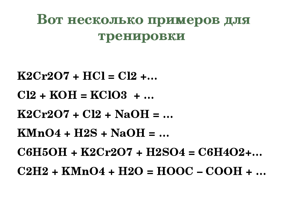 Вот несколько примеров для тренировки 23.10.2015 Семинар учителей химии Шпако...