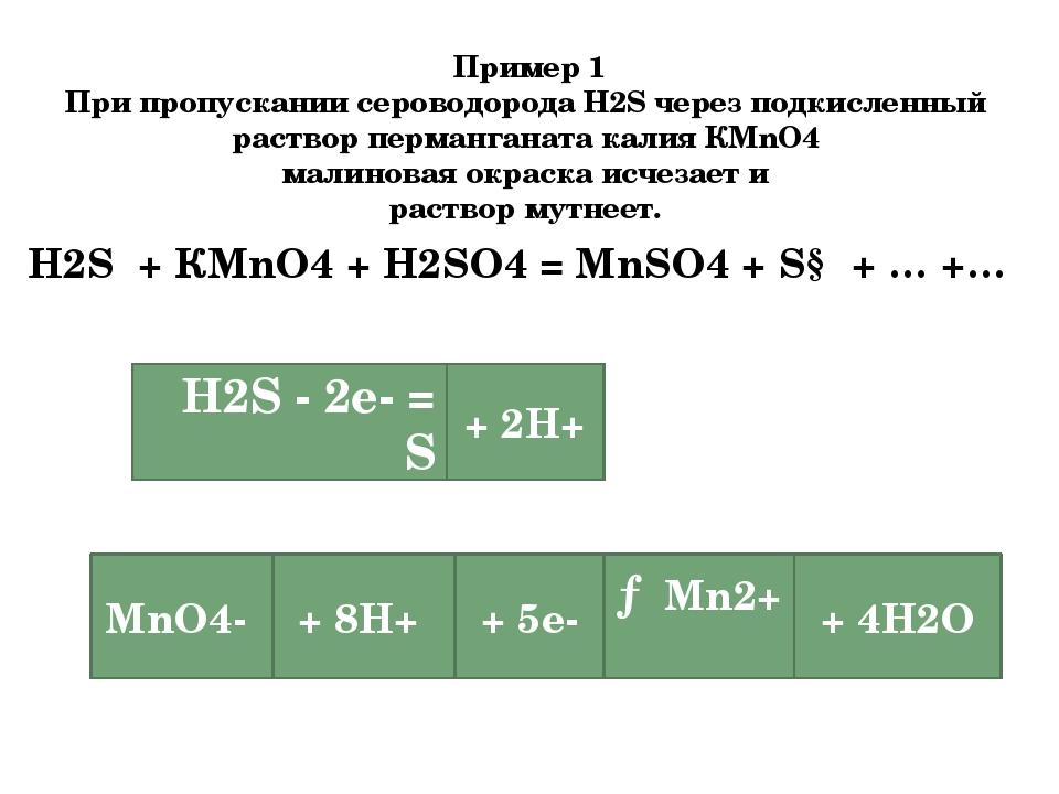 Пример 1 ПрипропусканиисероводородаН2Sчерезподкисленныйраствор перманга...