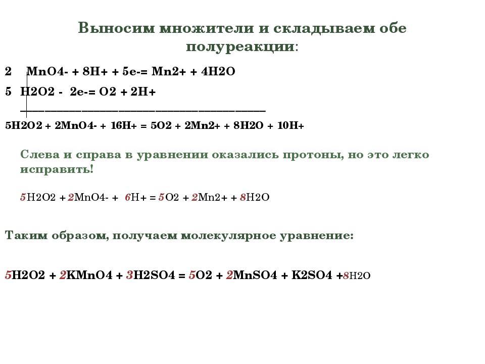 Выносим множители и складываем обе полуреакции: 2 MnO4-+ 8H++ 5e-= Mn2++...