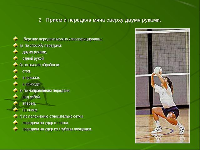 2. Прием и передача мяча сверху двумя руками. Верхние передачи можно классифи...