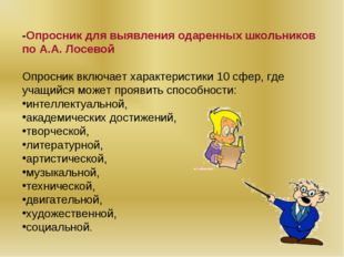 -Опросник для выявления одаренных школьников по А.А. Лосевой Опросник включае
