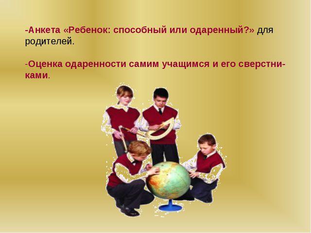 -Анкета «Ребенок: способный или одаренный?» для родителей.  -Оценка одаренно...