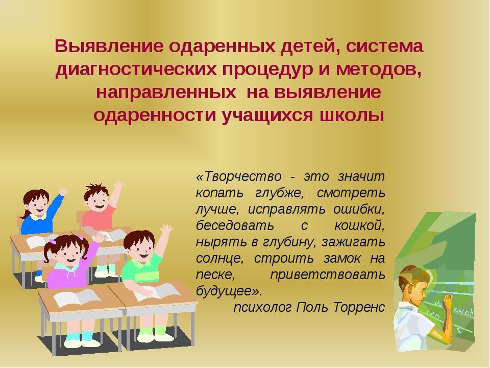 Выявление одаренных детей, система диагностических процедур и методов, направ...