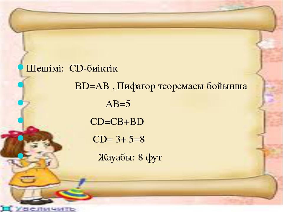 Шешімі: CD-биіктік BD=AB , Пифагор теоремасы бойынша AB=5 CD=CB+BD CD= 3+ 5=8...