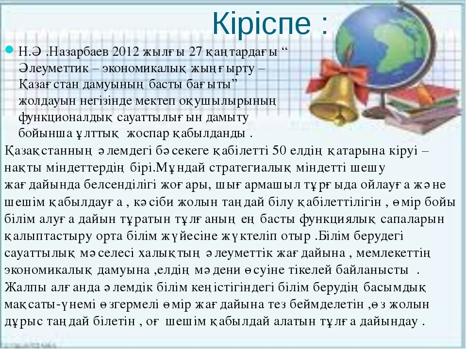 """Н.Ә .Назарбаев 2012 жылғы 27 қаңтардағы """" Әлеуметтик – экономикалық жыңғырту..."""