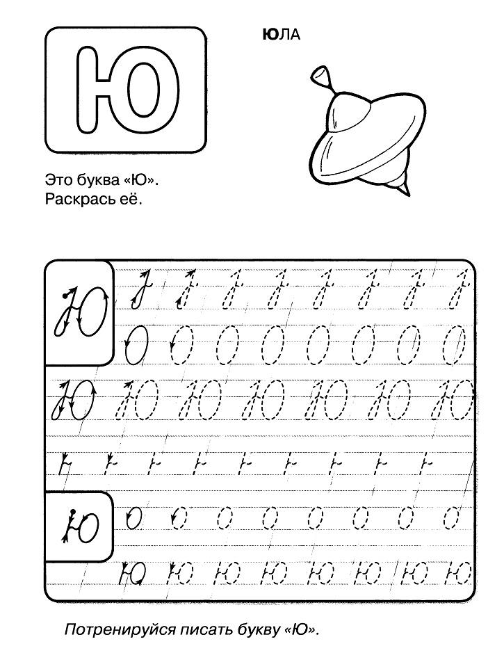 http://smart-kiddy.ru/images/my_images/obychraskraski/propisi/alfavit/propis-bukva-yu.jpg