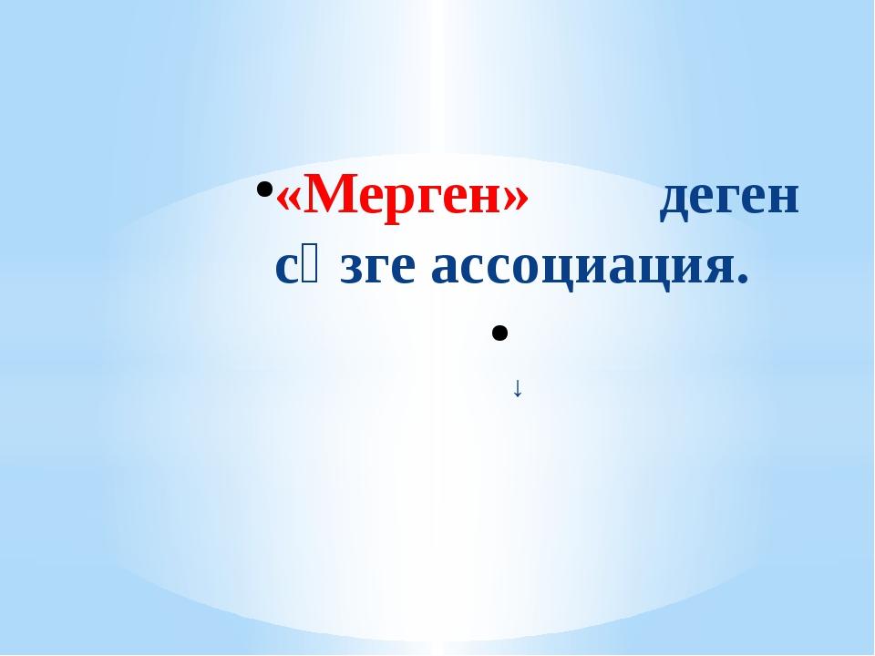 «Мерген» деген сөзге ассоциация. ↓