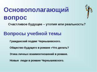 Основополагающий вопрос Вопросы учебной темы Гражданский подвиг Чернышевского
