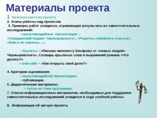 Материалы проекта 1. Визитная карточка проекта. 2. Этапы работы над проектом.