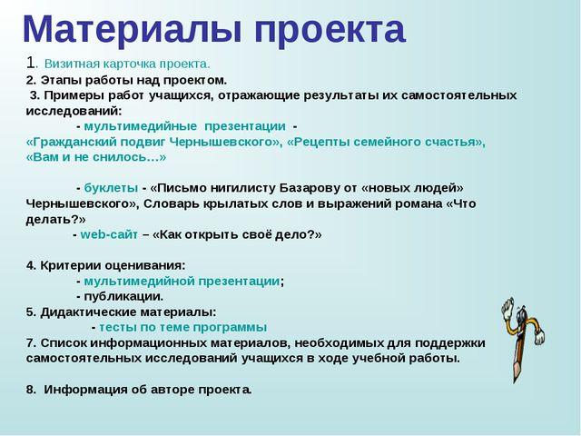 Материалы проекта 1. Визитная карточка проекта. 2. Этапы работы над проектом....