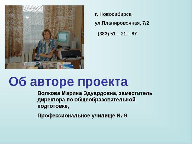 Об авторе проекта Волкова Марина Эдуардовна, заместитель директора по общеобр...