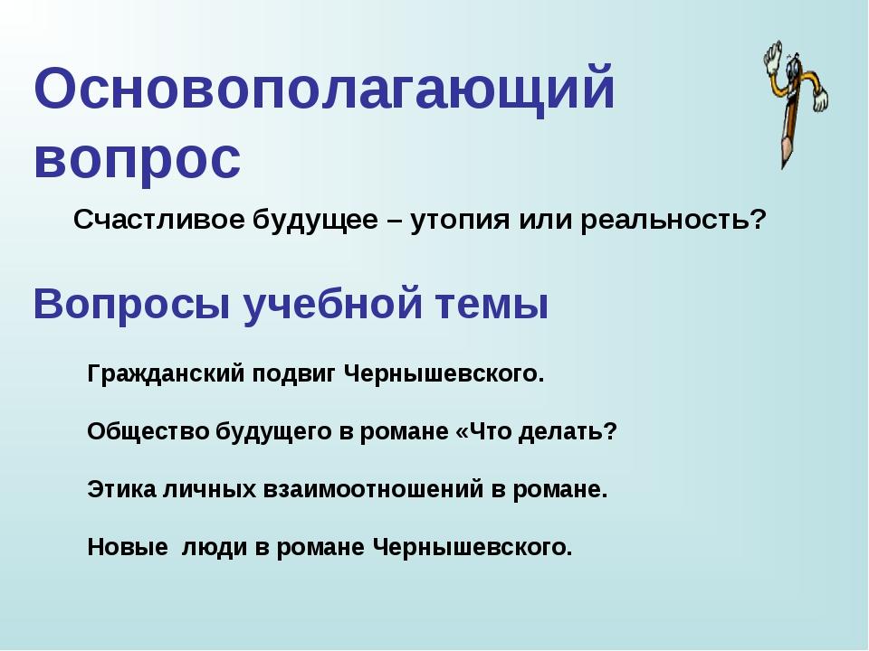 Основополагающий вопрос Вопросы учебной темы Гражданский подвиг Чернышевского...