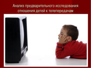 Анализ предварительного исследования отношения детей к телепередачам